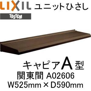 ユニットひさし LIXIL キャピアA型 関東間 A02606 W525mm×D590mm|alumidiyshop
