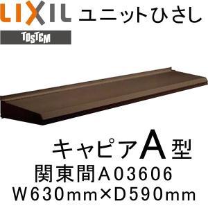 ユニットひさし LIXIL キャピアA型 関東間 A03606 W630mm×D590mm|alumidiyshop