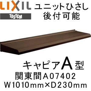 庇 ユニットひさし 後付可能 LIXIL キャピアA型 関東間 A07402 W1010mm×D230mm 日除け 庇|alumidiyshop