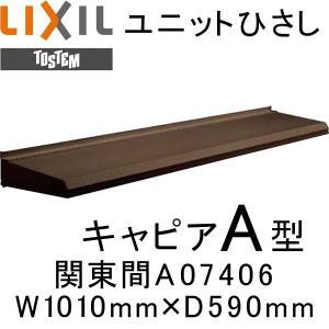 ユニットひさし LIXIL キャピアA型 関東間 A07406 W1010mm×D590mm|alumidiyshop