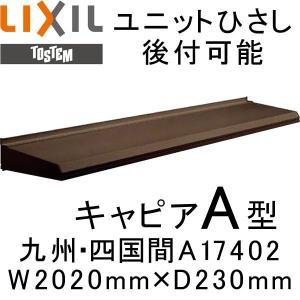 庇 ユニットひさし 後付可能 LIXIL キャピアA型 九州・四国間 A17402 W2020mm×D230mm 日除け 庇|alumidiyshop