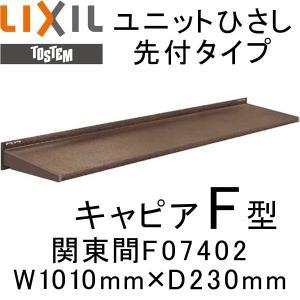 ユニットひさし先付タイプ LIXIL キャピアF型 関東間 F07402 W1010mm×D230mm エクステリア 日除け 雨水 庇 リクシル トステム TOSTEM DIY|alumidiyshop