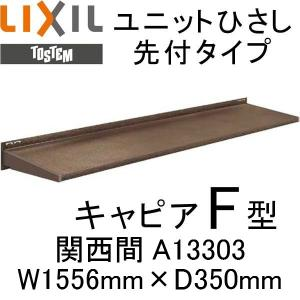 ユニットひさし先付タイプ LIXIL キャピアF型 関西間 F13303 W1556mm×D350mm エクステリア 日除け 雨水 庇 リクシル トステム TOSTEM DIY|alumidiyshop