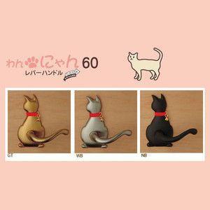 にゃん60レバーハンドル Cat-1(猫) alumidiyshop
