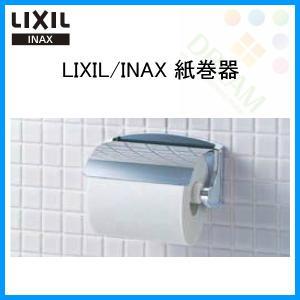 LIXIL(リクシル) INAX(イナックス) 紙巻器 CF-12C アクセサリー|alumidiyshop