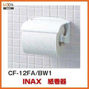 紙巻器 CF-12FA/BW1 INAX/LIXIL|alumidiyshop