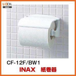 紙巻器 CF-12F/BW1 INAX/LIXIL|alumidiyshop