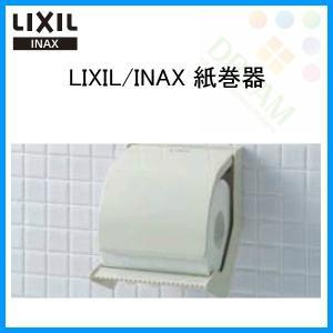 LIXIL(リクシル) INAX(イナックス) ワンハンドカット式 紙巻器 CF-31 アクセサリー|alumidiyshop