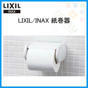 LIXIL(リクシル) INAX(イナックス) ワンタッチ式紙巻器 CF-AA22H/WA アクセサリー|alumidiyshop