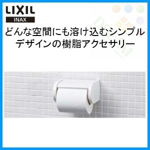 LIXIL(リクシル) INAX(イナックス) ワンタッチ式紙巻器 CF-AA23D アクセサリー|alumidiyshop