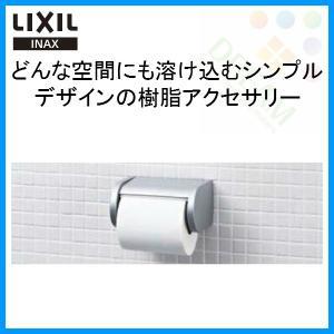 LIXIL(リクシル) INAX(イナックス) ワンタッチ式紙巻器(塗装) CF-AA23P アクセサリー|alumidiyshop
