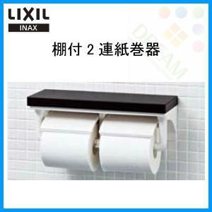 LIXIL(リクシル) INAX(イナックス) 棚付2連紙巻器(高耐荷重タイプ) CF-AA64KUT/LD アクセサリー|alumidiyshop