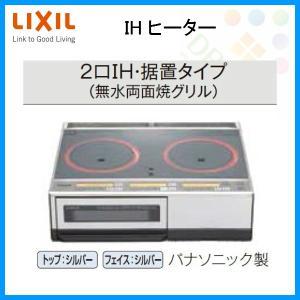 IHヒーター 据置タイプ 2口IH・据置タイプ(無水両面焼グリル) パナソニック製 LIXIL CH-D60KGJG|alumidiyshop