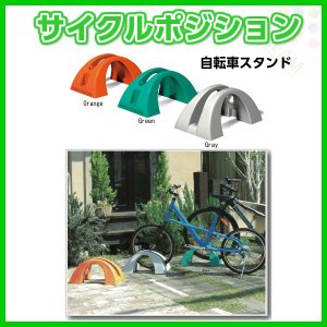 自転車スタンド サイクルポジション 駐輪 樹脂製 ミスギ CP-500|alumidiyshop