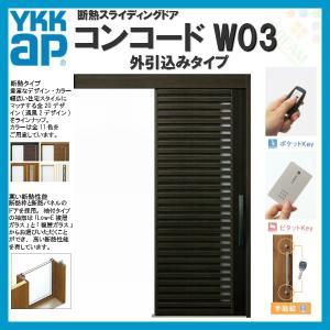 玄関引戸 NEWコンコード W03 外引込み メーターモジュール W1875×H2195mm ピタットKey/ポケットKey/手動錠 断熱タイプ YKKap 玄関引き戸|alumidiyshop