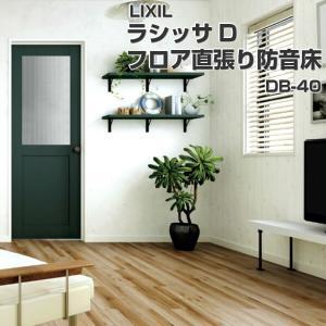 フローリング材 ラシッサD フロア直張り防音床(床暖房対応) DB-40 □-DB4001-MAFF 防音性能ΔLL(I)-5等級(LL-40) 1ケース24枚入り 木質床材 LIXIL/リクシル|alumidiyshop