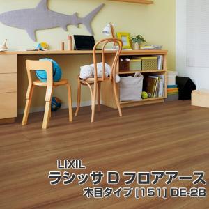 フローリング材 ラシッサD フロアアース 木目タイプ151 DE-2B □DE2B01(H)-MAFF アースボード 床材 LIXIL/リクシル|alumidiyshop