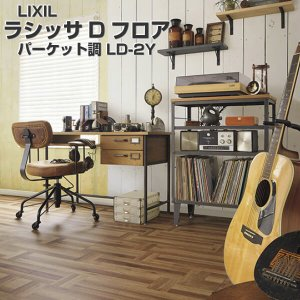 フローリング材 ラシッサD フロア パーケット調 LD-2Y DK-LD2Y01-MAFF 1ケース6枚入り 木質床材 LIXIL/リクシル|alumidiyshop