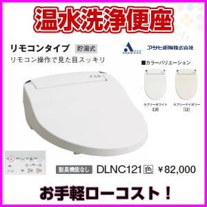 アサヒ衛陶/温水洗浄便座 サンウォッシュ リモコンタイプ貯湯式 脱臭無 DLNC121|alumidiyshop