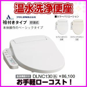 アサヒ衛陶/温水洗浄便座 サンウォッシュ 袖付タイプ貯湯式 脱臭付 DLNC130|alumidiyshop