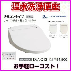 アサヒ衛陶/温水洗浄便座 サンウォッシュ リモコンタイプ貯湯式 脱臭付 DLNC131|alumidiyshop