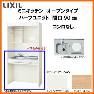 LIXIL ミニキッチン オープンタイプ ハーフユニット W900mm 間口90cm コンロなし DMK09HG(W/N)D(1/2)NN(R/L) コンパクトキッチン 流し台 リフォーム|alumidiyshop