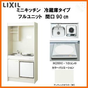 LIXIL リクシル ミニキッチン 間口90cm IHヒーター200V 冷蔵庫タイプ(冷蔵庫付) DMK09KFWB1B200(R・L)SUNWAVE 台所|alumidiyshop