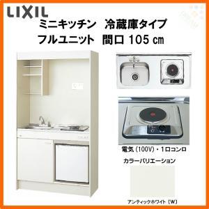 LIXIL リクシル ミニキッチン 間口105cm 電気コンロ100V 冷蔵庫タイプ(冷蔵庫付) DMK10KFWB1A100(R・L)SUNWAVE 台所|alumidiyshop