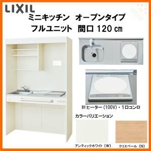 LIXIL ミニキッチン オープンタイプ フルユニット W1200mm 間口120cm IHヒーター100V DMK12LG(W/N)D(1/2)E100(R/L) コンパクトキッチン 流し台 リフォーム|alumidiyshop