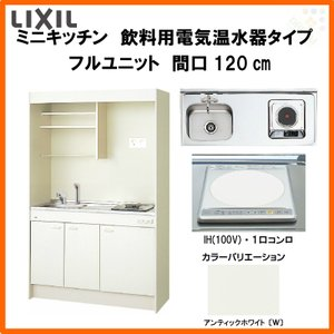 LIXIL ミニキッチン フルユニット 飲料用電気温水器タイプ(電気温水器セット付) W1200mm 間口120cm IHヒーター100V DMK12LKWC(1/2)E100(R/L)|alumidiyshop