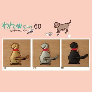 わん60レバーハンドル Dog-1(犬) alumidiyshop
