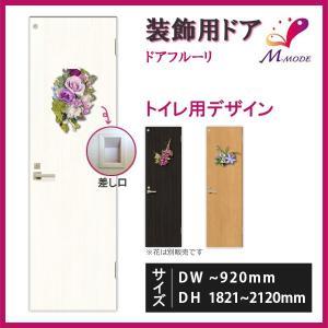 室内ドア ドアフルーリ シルクフラワー取付用ドア/建具のみ取替 シルクフラワー別途 DW〜910mm×DH1811〜2110mm オーダーサイズ トイレ用小窓付|alumidiyshop