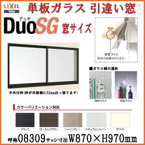 DIYアルミサッシ 2枚引違い窓 LIXIL リクシル デュオSG 08309 W870×H970mm 単板ガラス 半外型枠 樹脂アングルサッシ 窓サッシ DIY|alumidiyshop