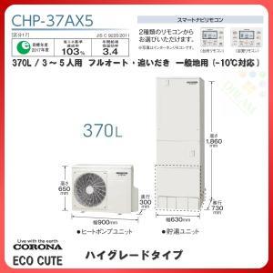 コロナ エコキュート CHP-37AX5 ハイグレードタイプ 370L 3~5人用 フルオート 追いだき 1缶式 一般地仕様 給湯器 スマートナビリモコン|alumidiyshop