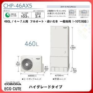 コロナ エコキュート CHP-46AX5 ハイグレードタイプ 460L 4~7人用 フルオート 追いだき 1缶式 一般地仕様 給湯器 スマートナビリモコン|alumidiyshop