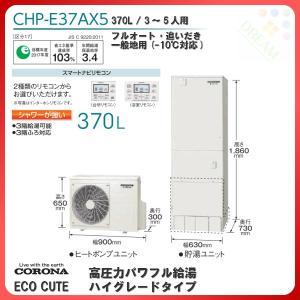 コロナ エコキュート CHP-E37AX5 高圧力パワフル給湯・ハイグレードタイプ 370L 3~5人用 フルオート 追いだき 1缶式 一般地仕様 給湯器 スマートナビリモコン|alumidiyshop