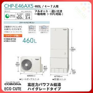 コロナ エコキュート CHP-E46AX5 高圧力パワフル給湯・ハイグレードタイプ 460L 4~7人用 フルオート 追いだき 1缶式 一般地仕様 給湯器 スマートナビリモコン|alumidiyshop