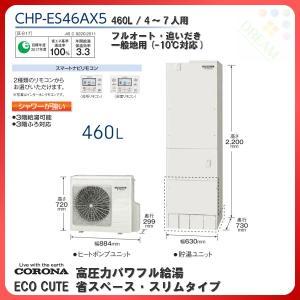 コロナ エコキュート CHP-ES46AX5 高圧力パワフル給湯・省スペース・スリムタイプ 460L 4~7人用 フルオート 追いだき 1缶式 一般地 スマートナビリモコン|alumidiyshop