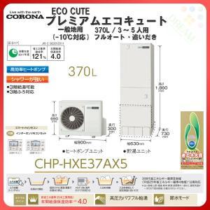 コロナ エコキュート CHP-HXE37AX5 プレミアムエコキュート 370L 3~5人用 フルオート 追いだき 1缶式 一般地仕様 給湯器 スマートナビリモコン|alumidiyshop