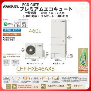 コロナ エコキュート CHP-HXE46AX5 プレミアムエコキュート 460L 4~7人用 フルオート 追いだき 1缶式 一般地仕様 給湯器 スマートナビリモコン|alumidiyshop