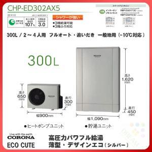 コロナ エコキュート CHP-ED302AX5 高圧力パワフル給湯・薄型・デザインエコ 300L 2~4人用 フルオート 追いだき 2缶式 一般地仕様 給湯器 スマートナビリモコン|alumidiyshop
