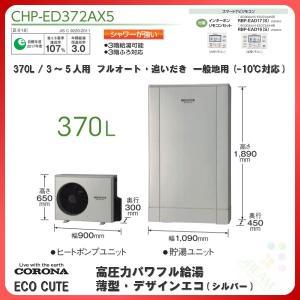コロナ エコキュート CHP-ED372AX5 高圧力パワフル給湯・薄型・デザインエコ 370L 3~5人用 フルオート 追いだき 2缶式 一般地仕様 給湯器 スマートナビリモコン|alumidiyshop