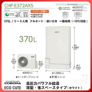 コロナ エコキュート CHP-E372AX5 高圧力パワフル給湯・薄型・省スペース 370L 3~5人用 フルオート 追いだき 2缶式 一般地仕様 給湯器 スマートナビリモコン|alumidiyshop