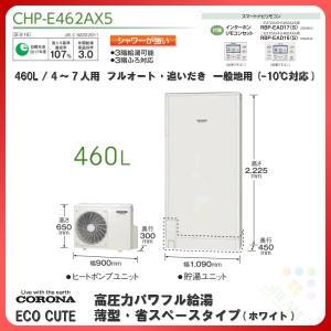 コロナ エコキュート CHP-E462AX5 高圧力パワフル給湯・薄型・省スペース 460L 4~7人用 フルオート 追いだき 2缶式 一般地仕様 給湯器 スマートナビリモコン|alumidiyshop
