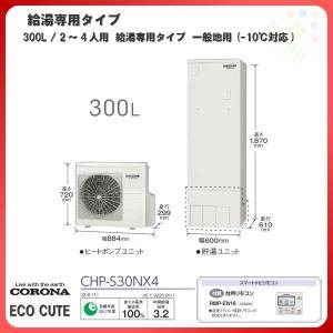 コロナ エコキュート CHP-S30NX4 給湯専用タイプ 300L 2~4人用 1缶式 一般地仕様 給湯器 スマートナビリモコン|alumidiyshop