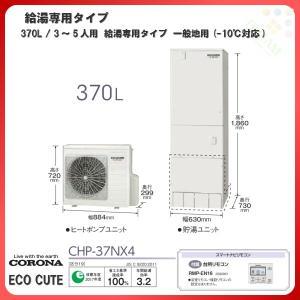 コロナ エコキュート CHP-37NX4 給湯専用タイプ 370L 3~5人用 1缶式 一般地仕様 給湯器 スマートナビリモコン|alumidiyshop
