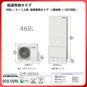 コロナ エコキュート CHP-46NX4 給湯専用タイプ 460L 4~7人用 1缶式 一般地仕様 給湯器 スマートナビリモコン|alumidiyshop