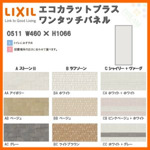 LIXIL エコカラットプラス ワンタッチパネル0511 W460×H1066mm 壁材 調湿 消臭 有害物質吸着 alumidiyshop