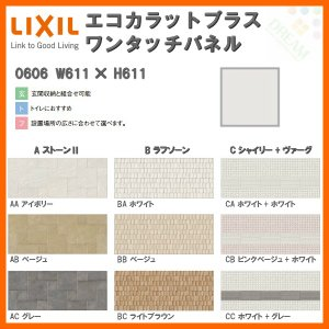 LIXIL エコカラットプラス ワンタッチパネル0606 W611×H611mm 壁材 調湿 消臭 有害物質吸着 alumidiyshop