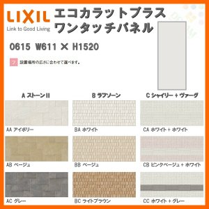 LIXIL エコカラットプラス ワンタッチパネル0615 W611×H1520mm 壁材 調湿 消臭 有害物質吸着 alumidiyshop